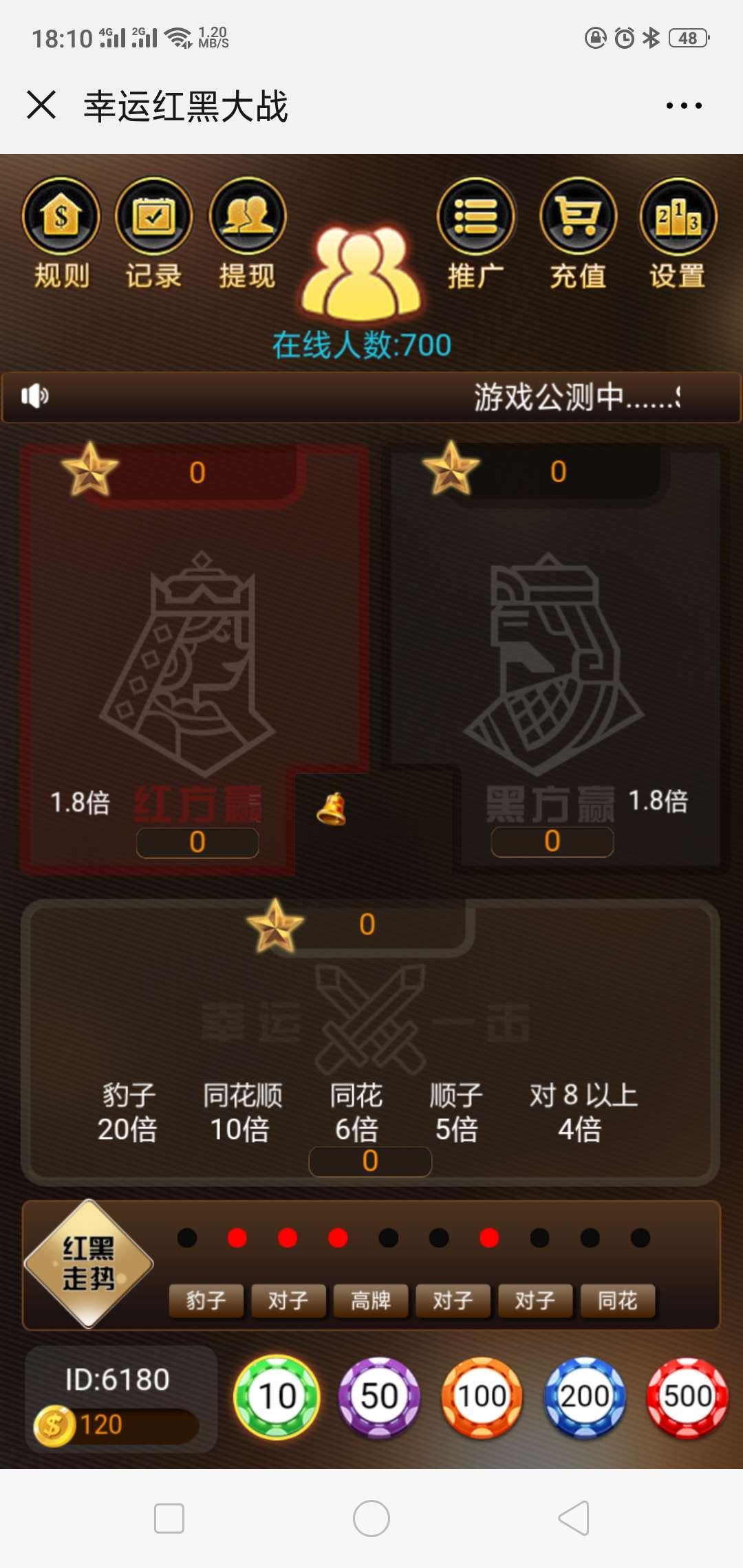 价值3800 h5游戏开发红黑大战诈金花 六级返佣插图(1)