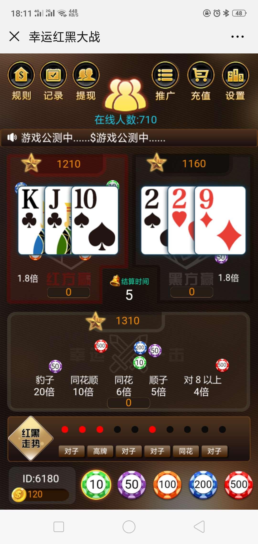 价值3800 h5游戏开发红黑大战诈金花 六级返佣插图(2)