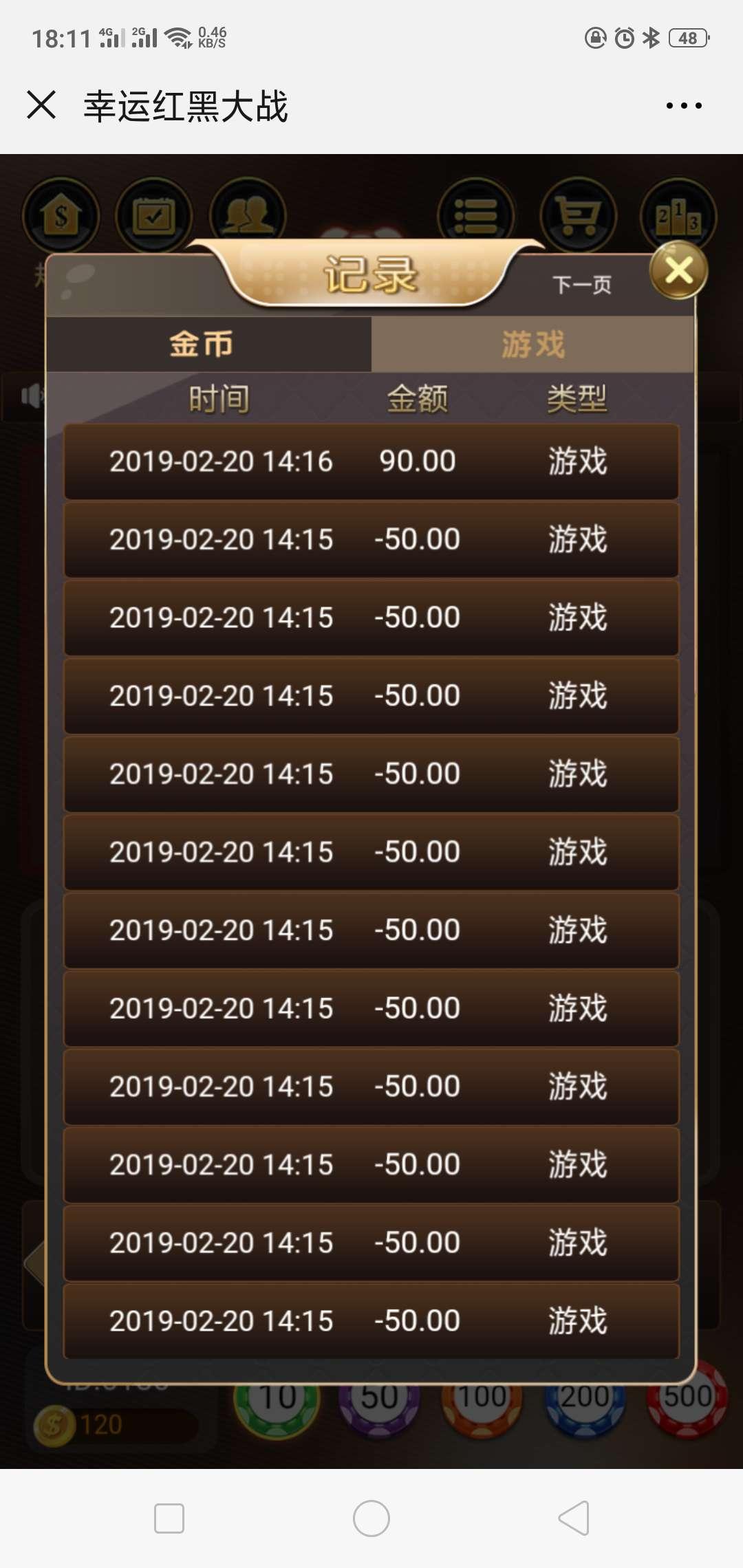 价值3800 h5游戏开发红黑大战诈金花 六级返佣插图(3)