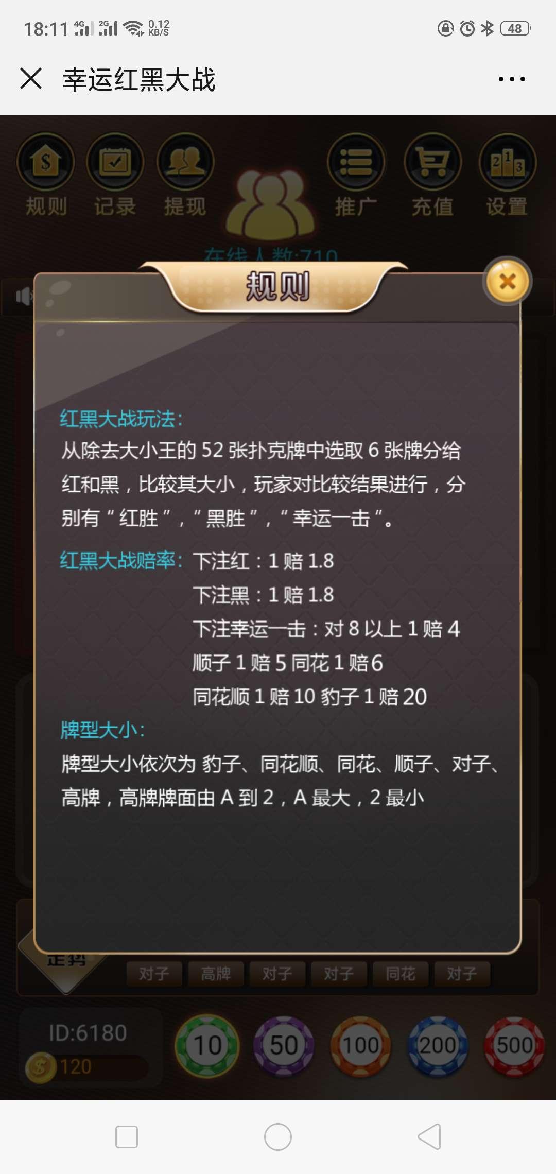 价值3800 h5游戏开发红黑大战诈金花 六级返佣插图(4)