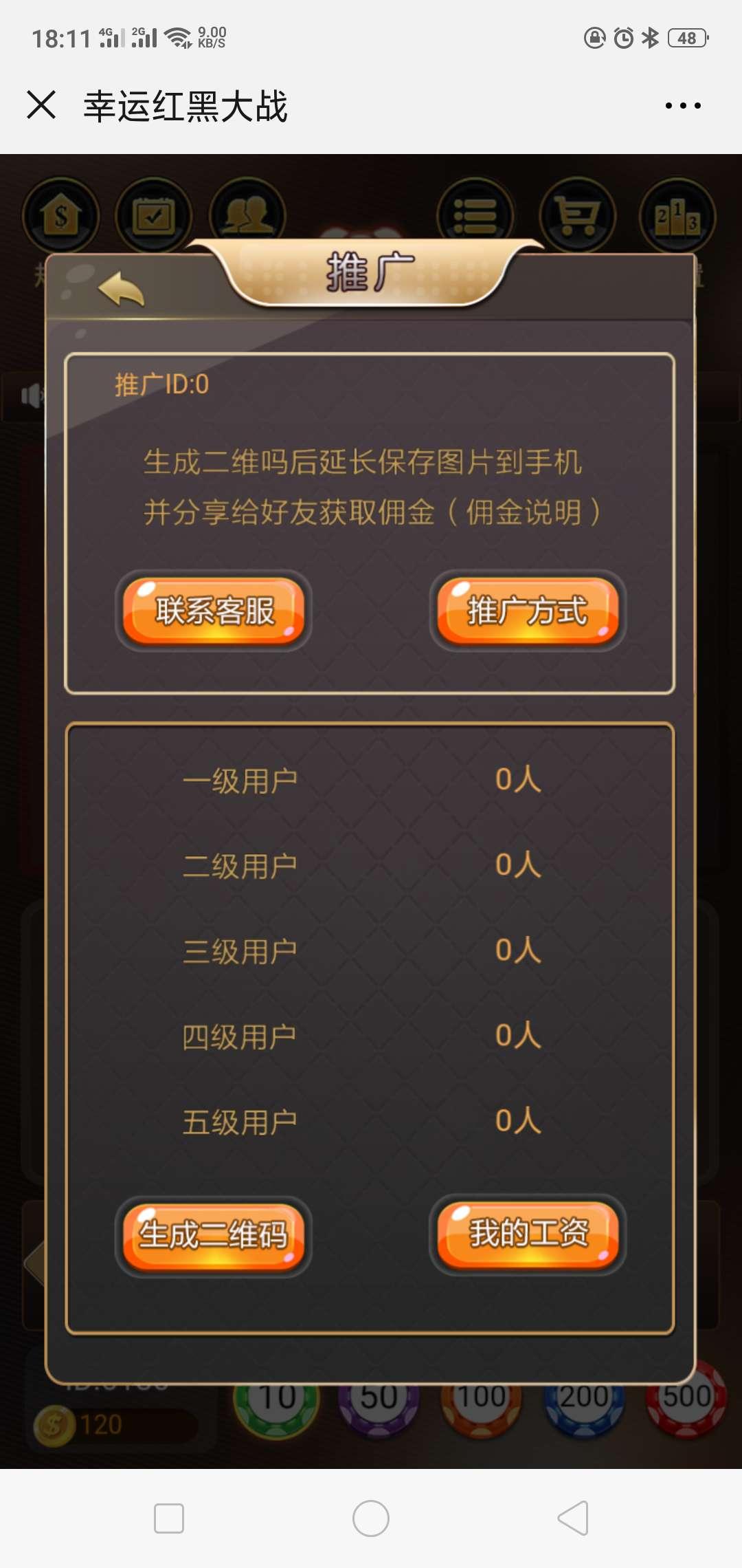 价值3800 h5游戏开发红黑大战诈金花 六级返佣插图(5)
