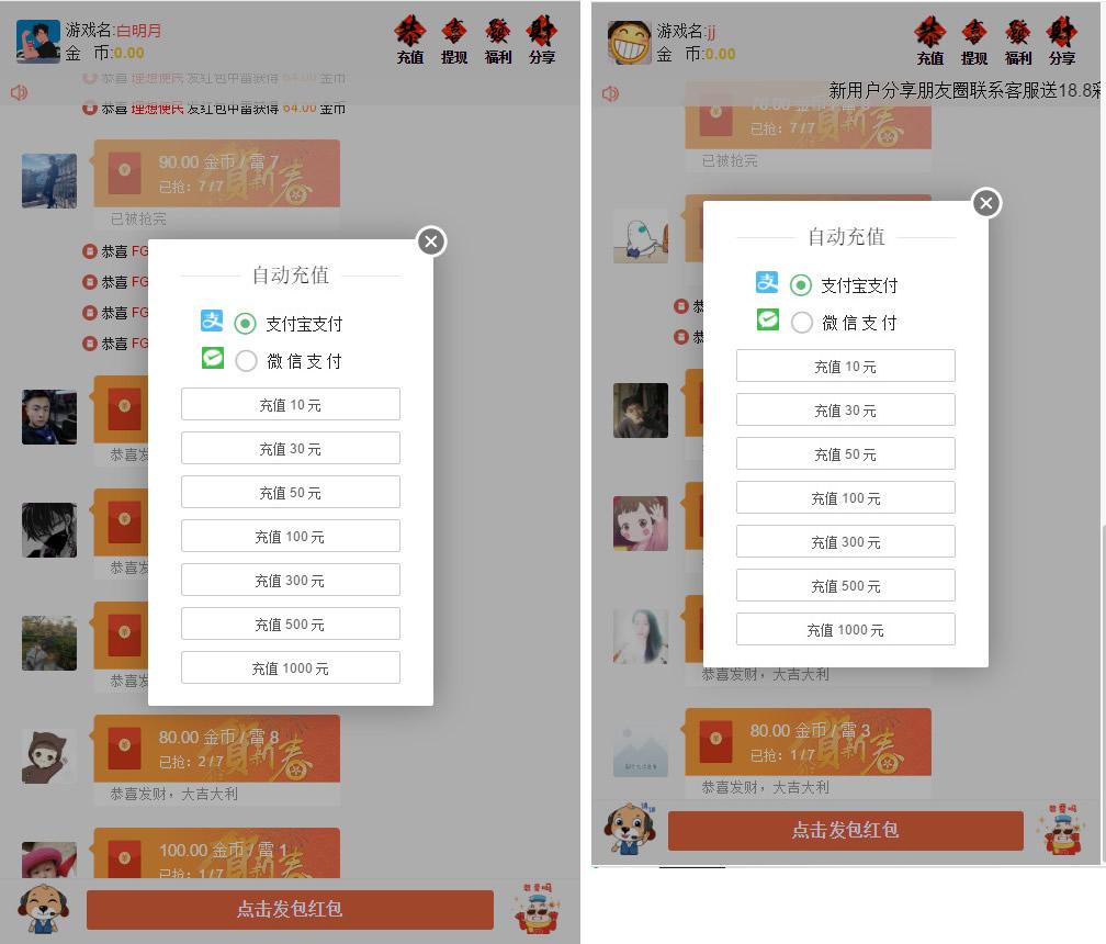 【2021新年版士兵红包】提前发布士兵扫雷红包新春版的全新UI/免公众号自带防封插图(1)