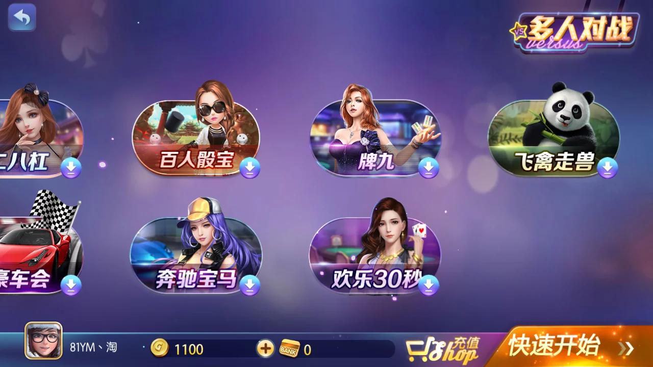 傲玩仿网狐850/博亿娱乐插图(4)