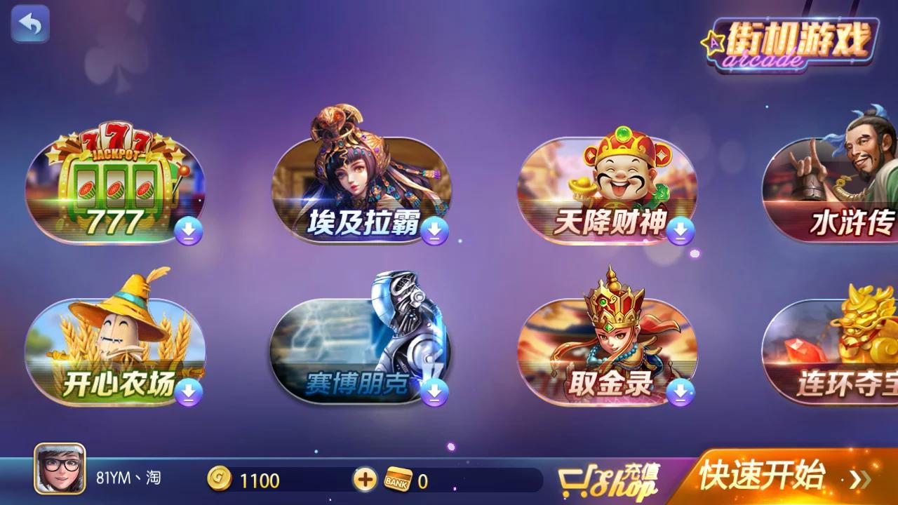 傲玩仿网狐850/博亿娱乐插图(7)