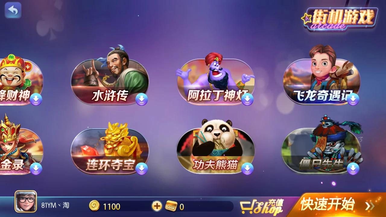 傲玩仿网狐850/博亿娱乐插图(8)