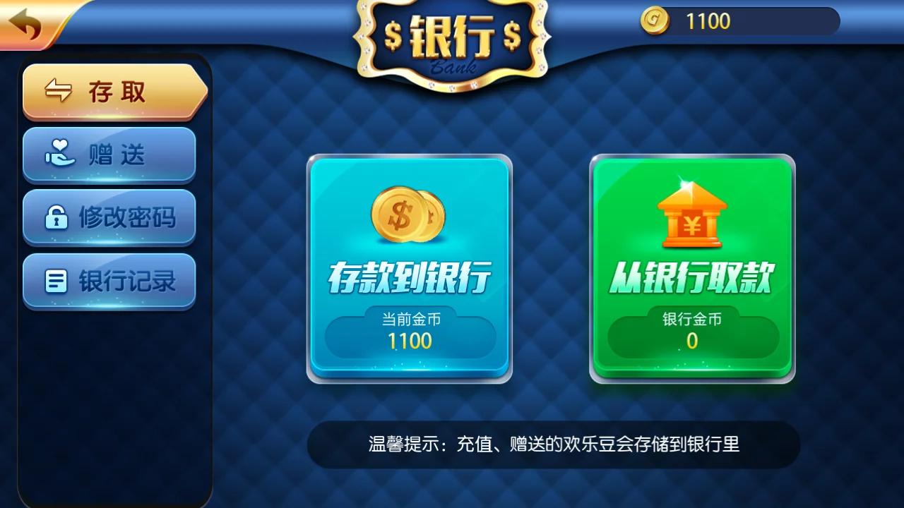 傲玩仿网狐850/博亿娱乐插图(10)