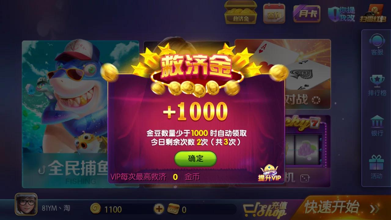 傲玩仿网狐850/博亿娱乐插图(12)