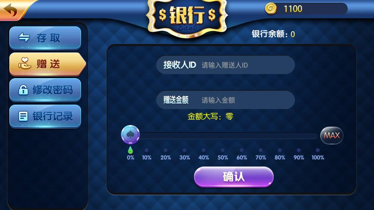 傲玩仿网狐850/博亿娱乐插图(11)
