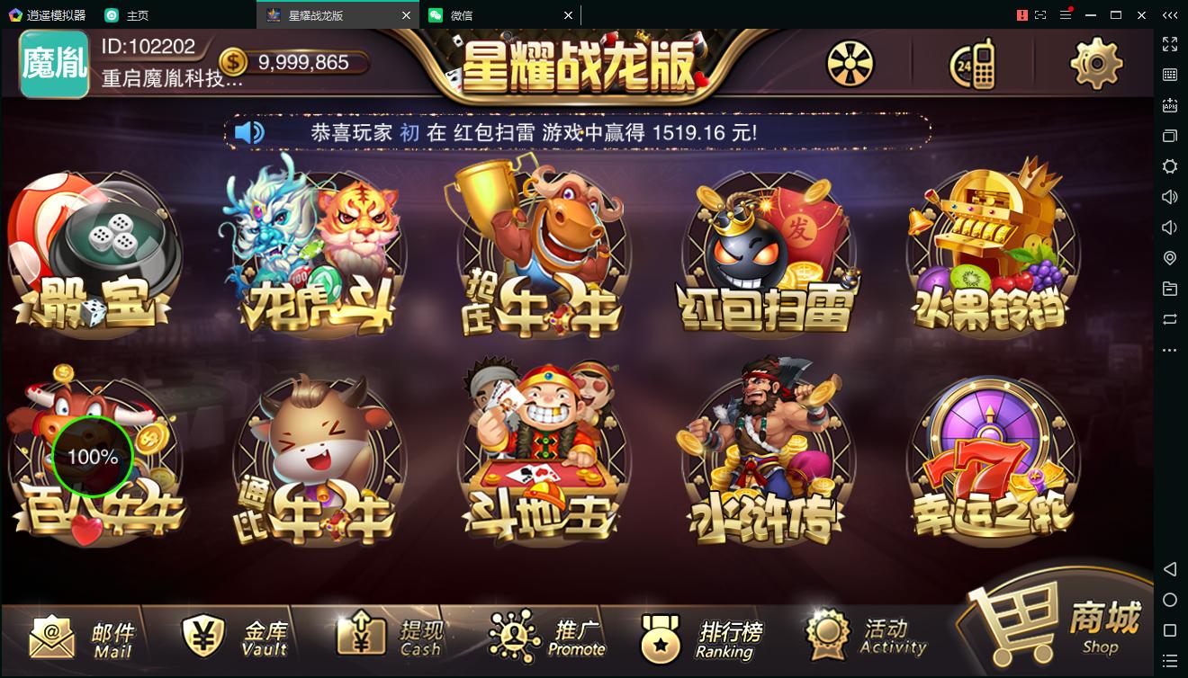 百棋星耀战龙版修复流水整理热更新子游戏下载加挂机模式14款游戏-第4张