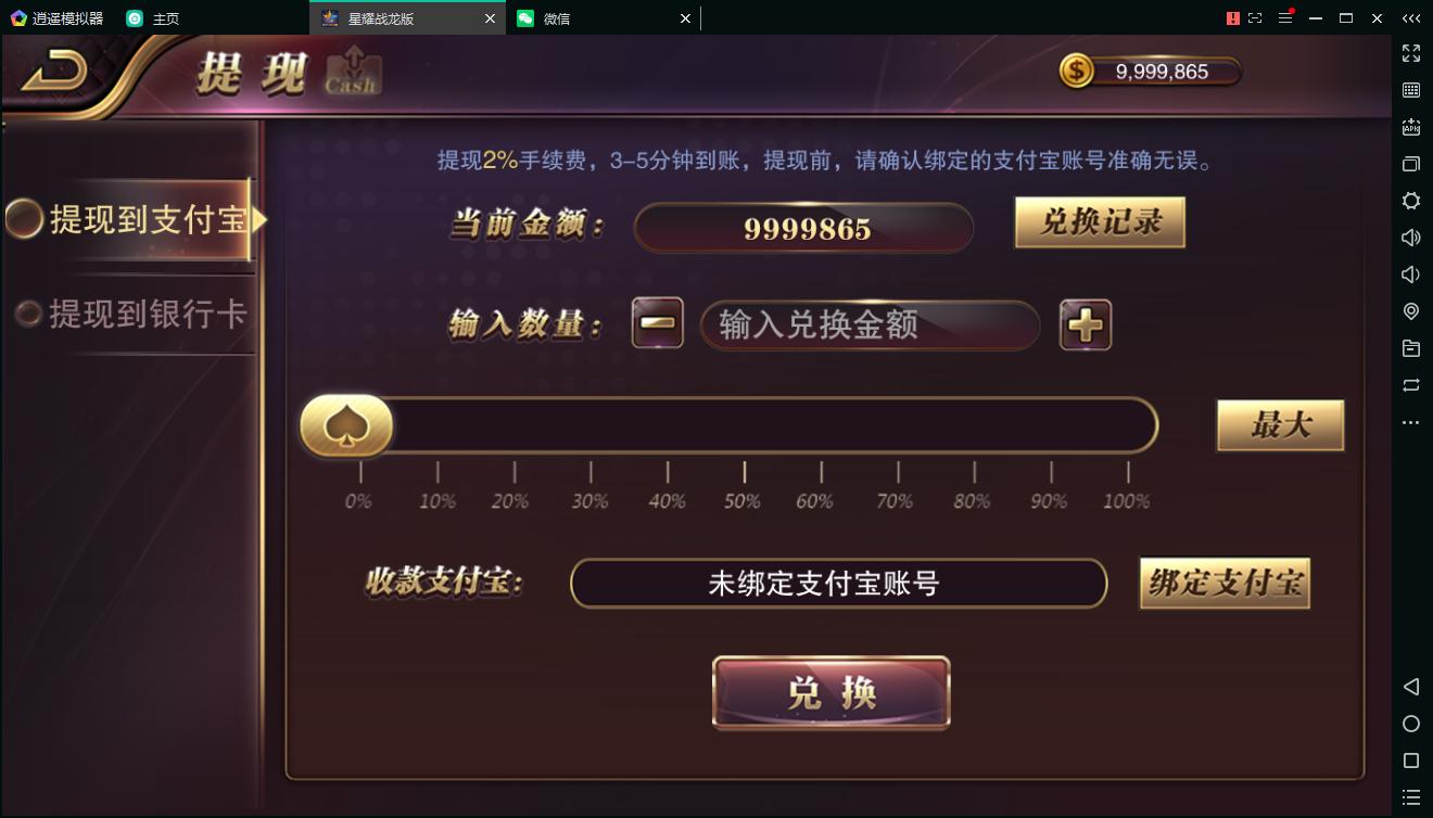 百棋星耀战龙版修复流水整理热更新子游戏下载加挂机模式14款游戏-第3张