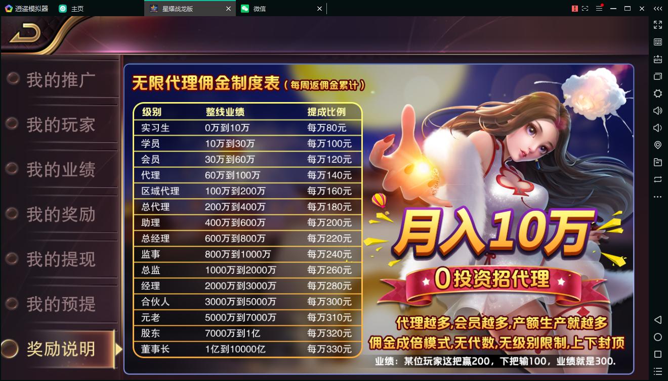 百棋星耀战龙版修复流水整理热更新子游戏下载加挂机模式14款游戏-第6张