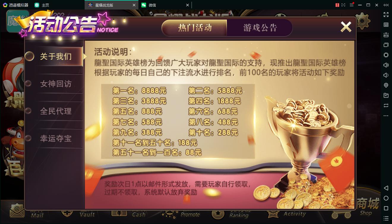 百棋星耀战龙版修复流水整理热更新子游戏下载加挂机模式14款游戏-第8张