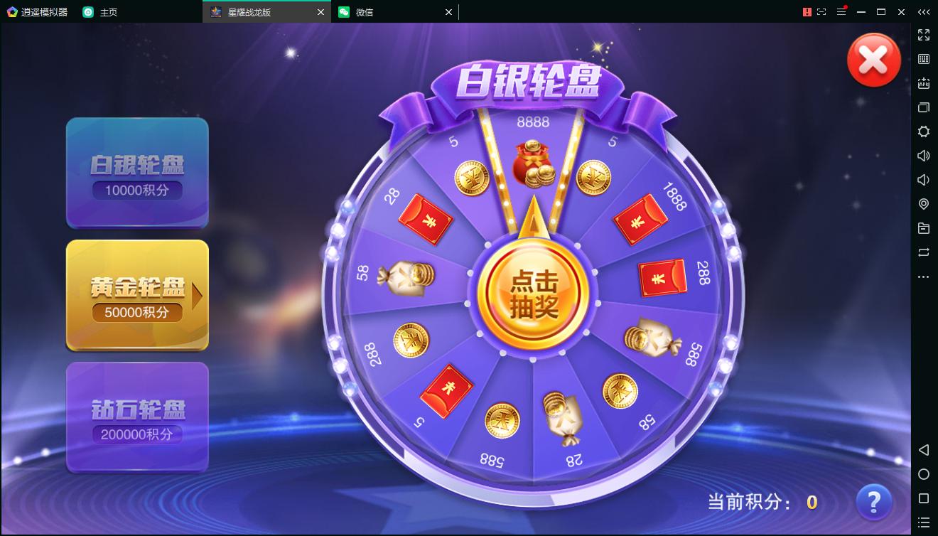 百棋星耀战龙版修复流水整理热更新子游戏下载加挂机模式14款游戏-第10张