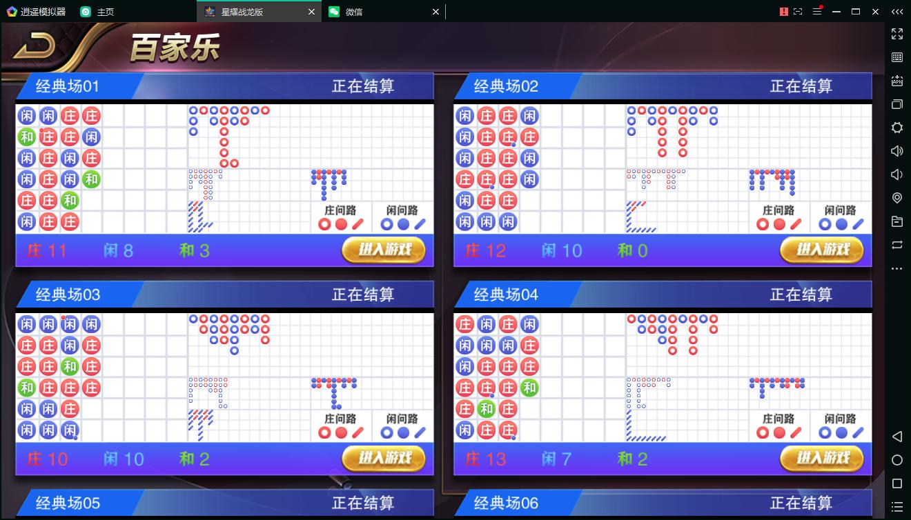 百棋星耀战龙版修复流水整理热更新子游戏下载加挂机模式14款游戏-第11张