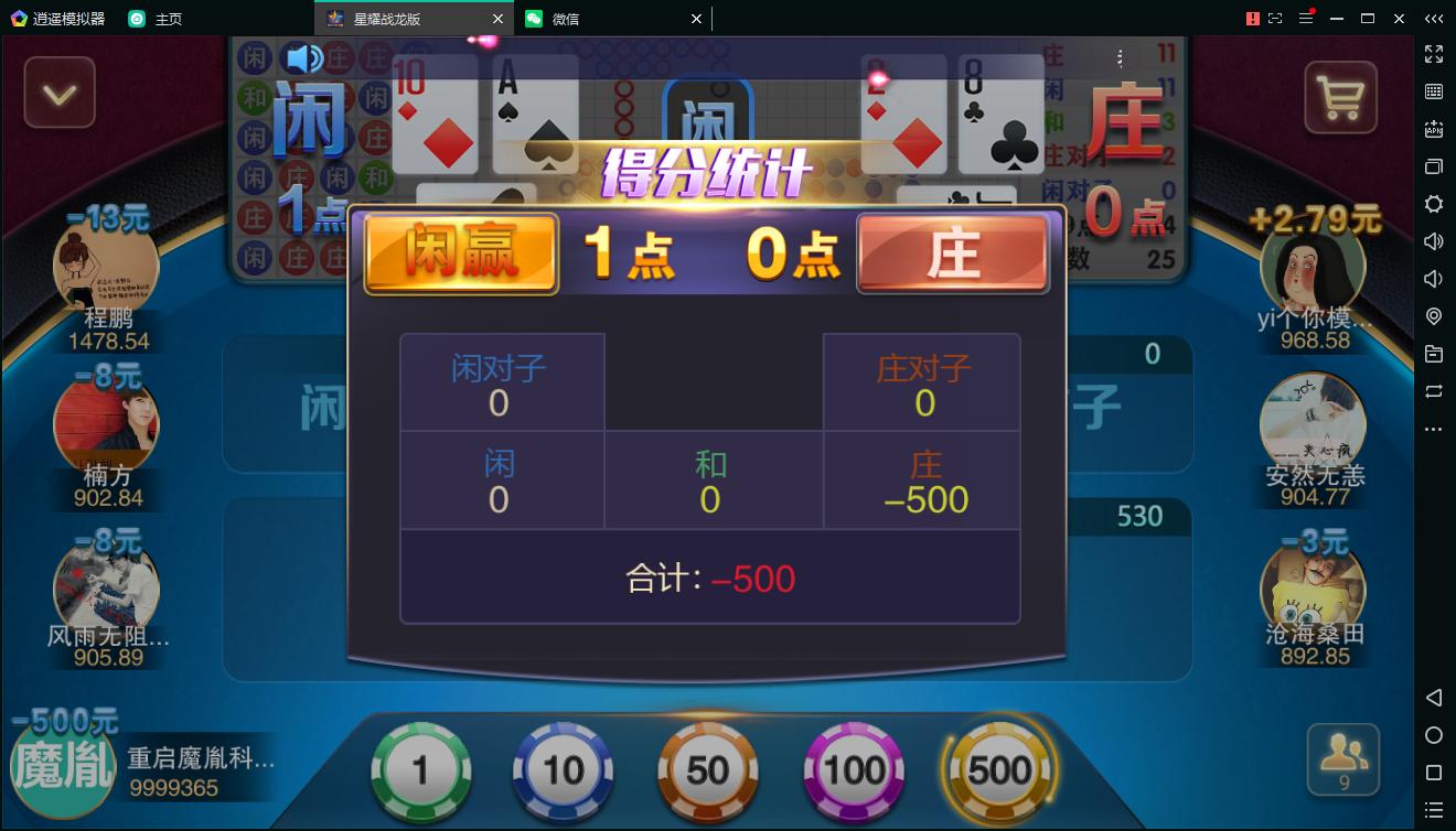 百棋星耀战龙版修复流水整理热更新子游戏下载加挂机模式14款游戏-第12张
