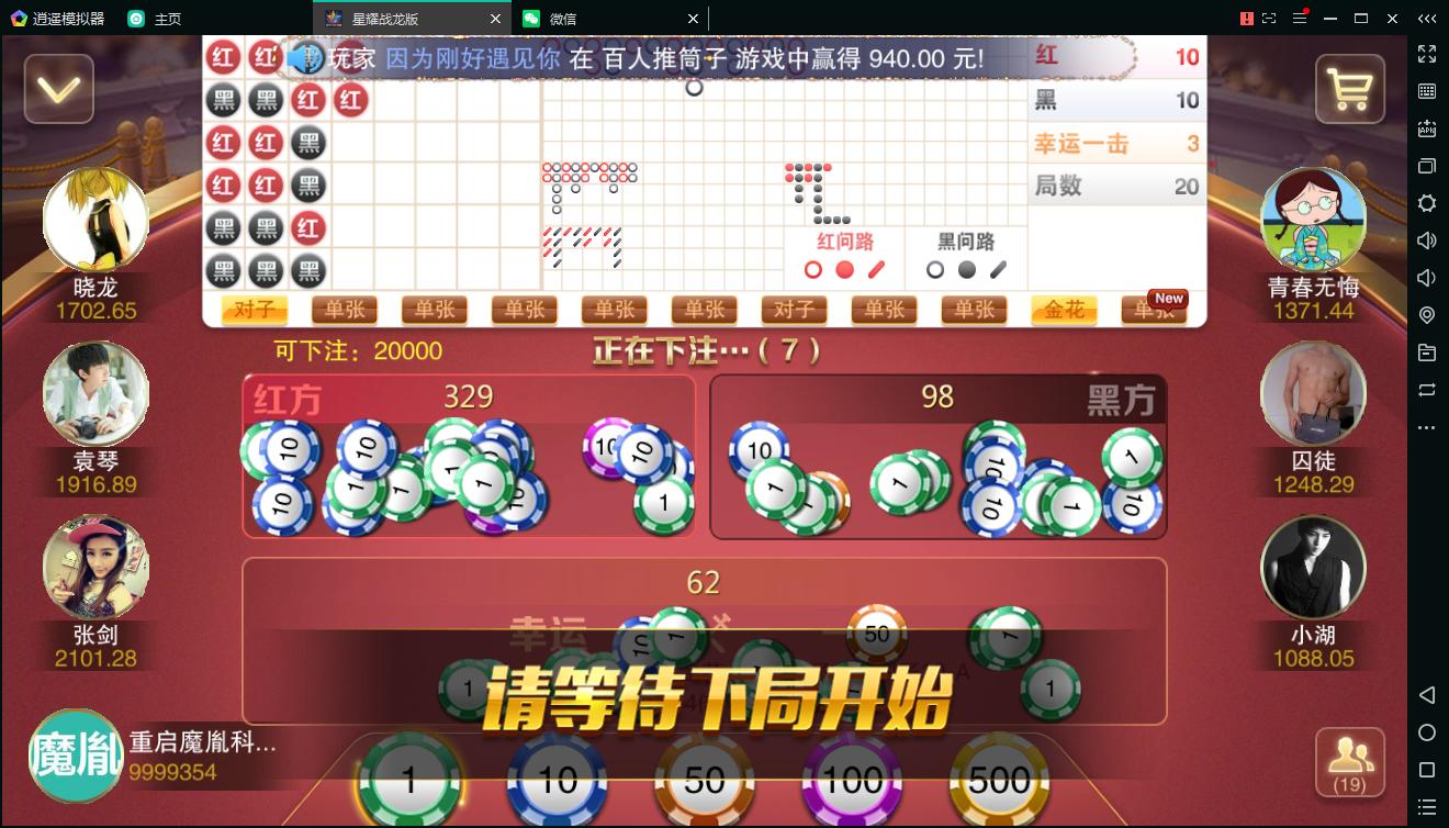 百棋星耀战龙版修复流水整理热更新子游戏下载加挂机模式14款游戏-第15张