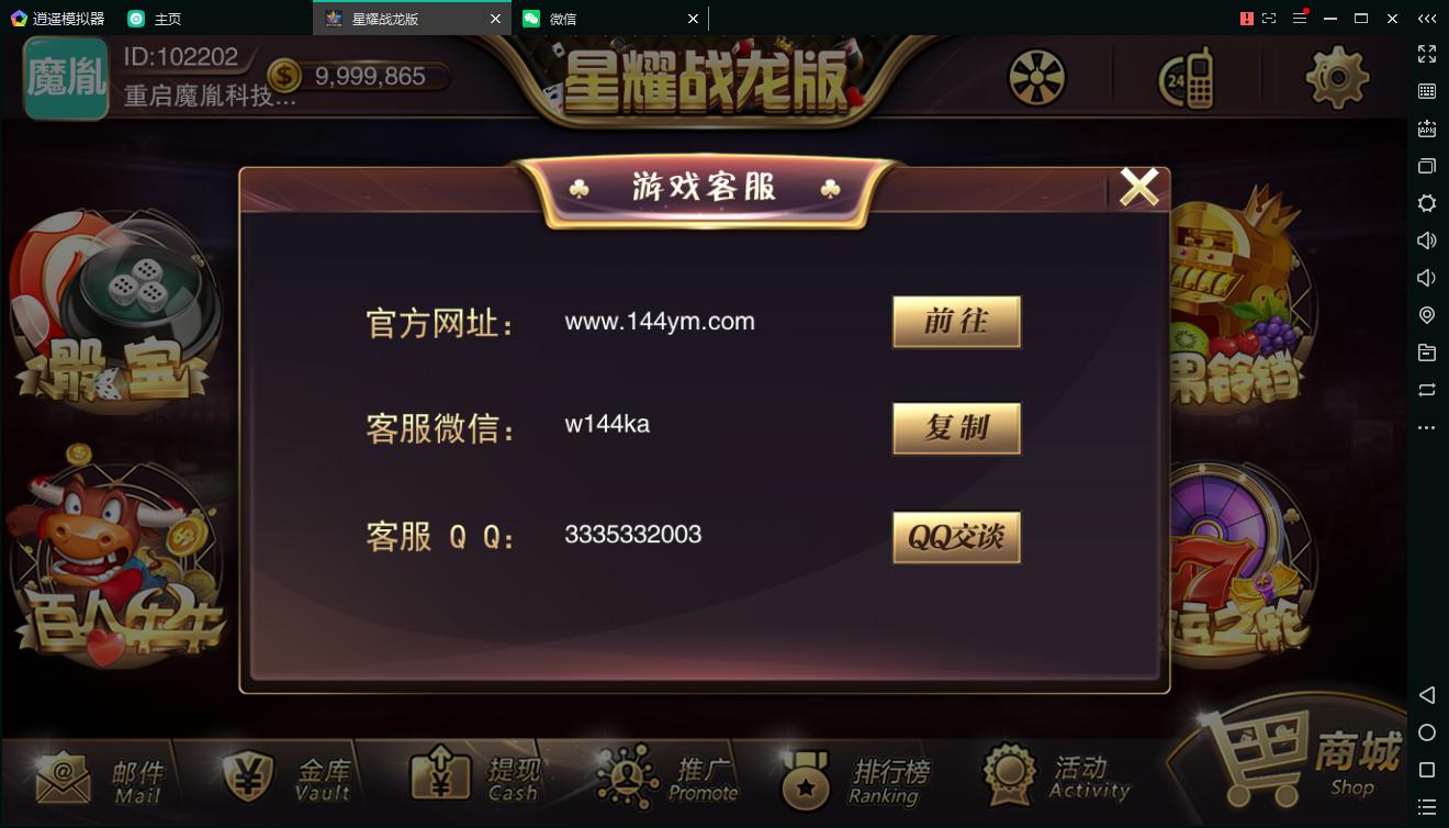 百棋星耀战龙版修复流水整理热更新子游戏下载加挂机模式14款游戏-第17张