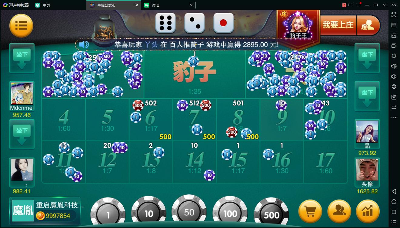 百棋星耀战龙版修复流水整理热更新子游戏下载加挂机模式14款游戏-第18张