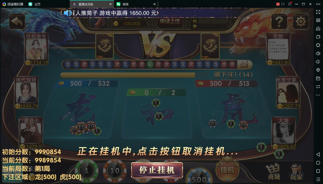 百棋星耀战龙版修复流水整理热更新子游戏下载加挂机模式14款游戏-第19张