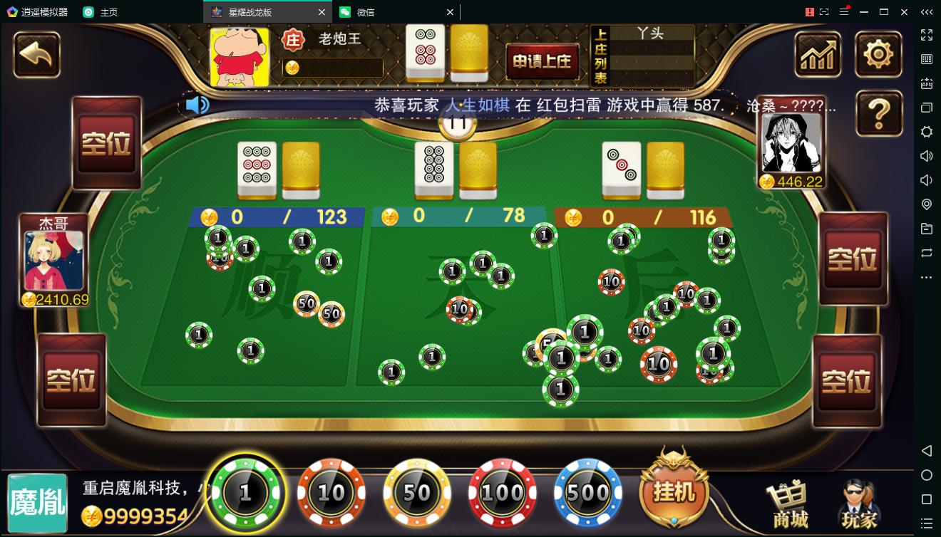 百棋星耀战龙版修复流水整理热更新子游戏下载加挂机模式14款游戏-第21张