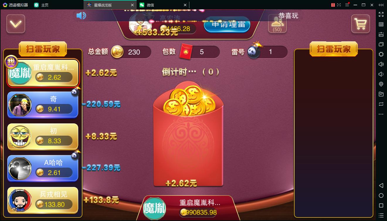 百棋星耀战龙版修复流水整理热更新子游戏下载加挂机模式14款游戏-第24张