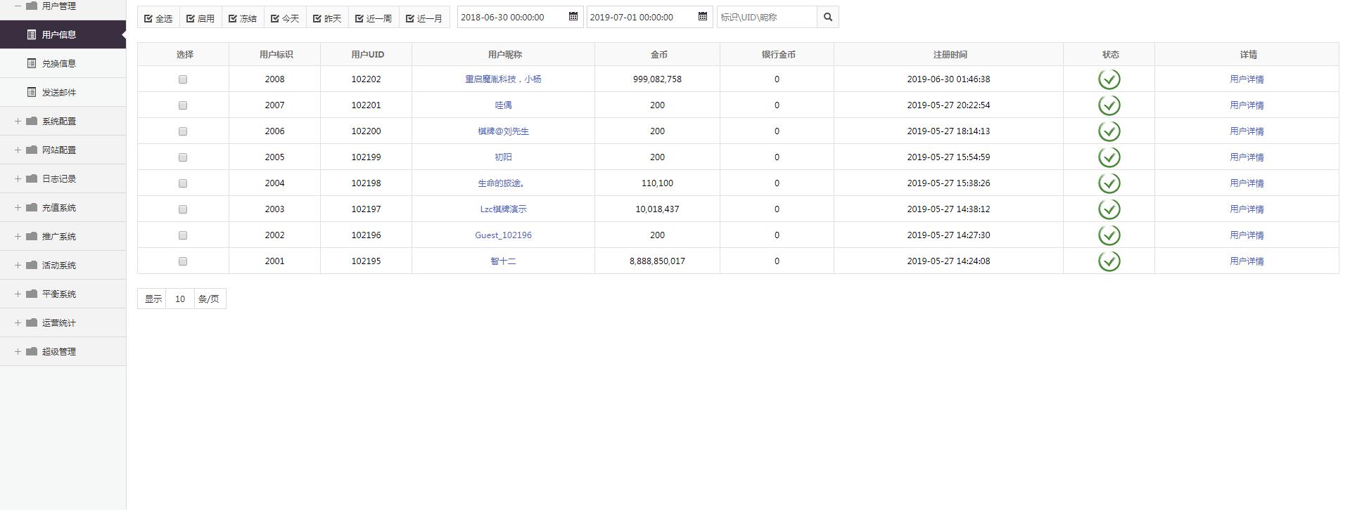 百棋星耀战龙版修复流水整理热更新子游戏下载加挂机模式14款游戏-第30张