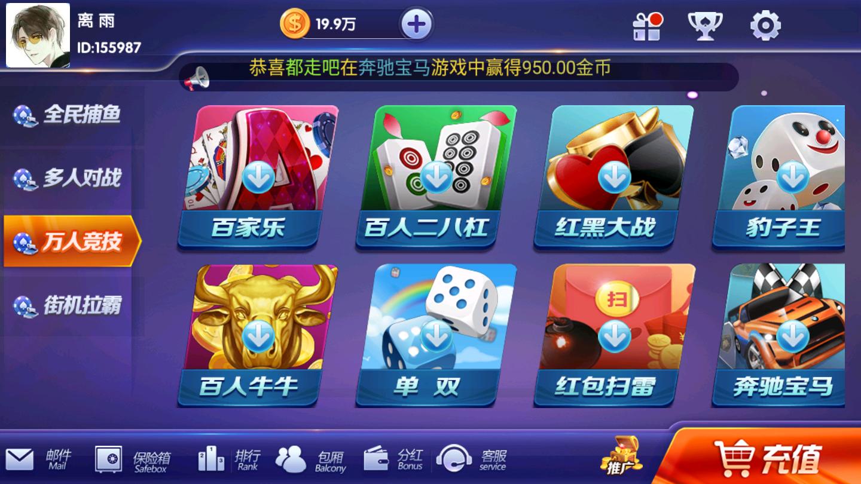 最新更新颂游凯顺发双模式 双模式 凯顺发 颂游 金币电玩类 第3张