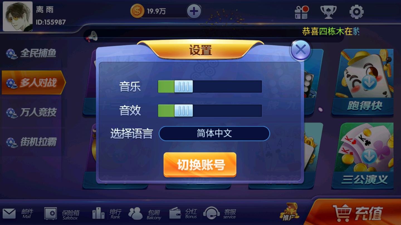最新更新颂游凯顺发双模式 双模式 凯顺发 颂游 金币电玩类 第6张