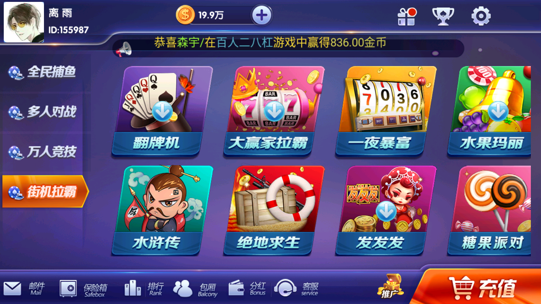 最新更新颂游凯顺发双模式 双模式 凯顺发 颂游 金币电玩类 第7张