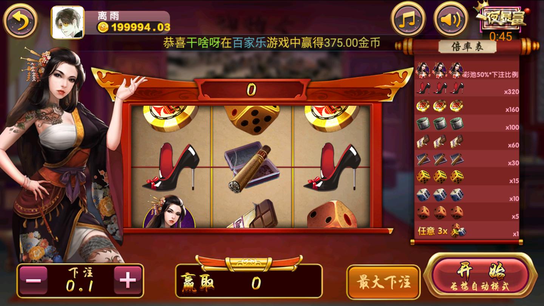 最新更新颂游凯顺发双模式 双模式 凯顺发 颂游 金币电玩类 第20张