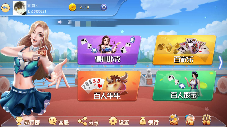 网狐荣耀CC大厅/pc端/机器人插图