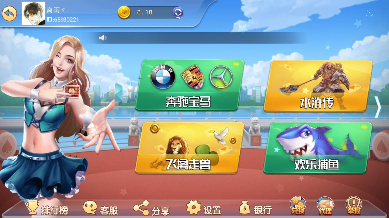 网狐荣耀CC大厅/pc端/机器人插图(3)