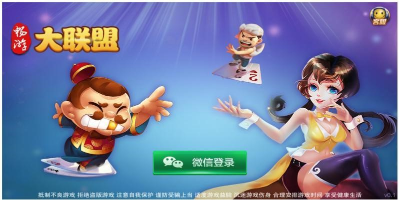 网狐畅游大联盟源码+部署教程视频-第1张