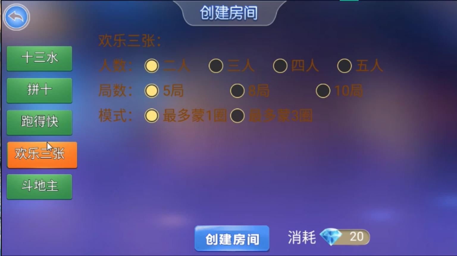 最新更新513棋牌/完整双端/带机器人 带机器人 完整双端 513棋牌 房卡约战类 第3张