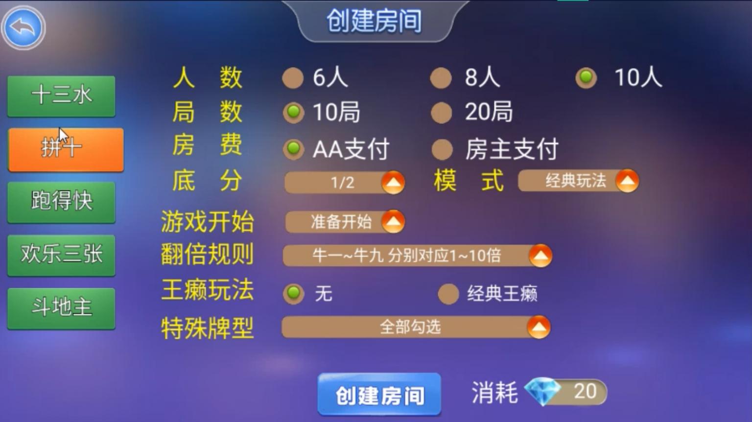 最新更新513棋牌/完整双端/带机器人 带机器人 完整双端 513棋牌 房卡约战类 第4张
