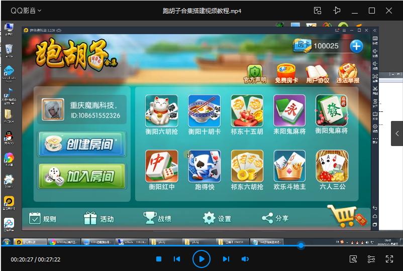 跑胡子合集 麻将游戏 字牌游戏 扑克游戏 搭建视频教程下载插图