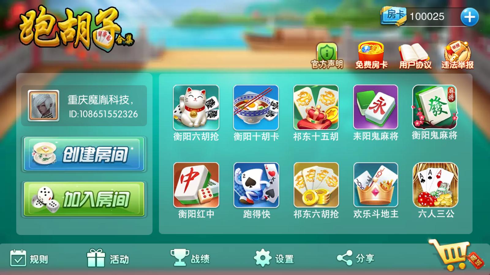 网狐二开跑胡子合集 麻将游戏 字牌游戏 扑克游戏 完整整理-第1张