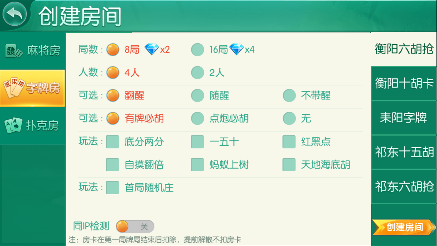 网狐二开跑胡子合集 麻将游戏 字牌游戏 扑克游戏 完整整理-第2张
