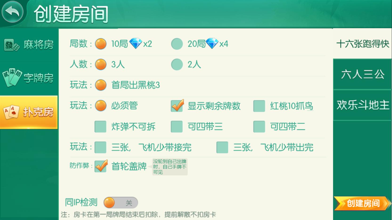 网狐二开跑胡子合集 麻将游戏 字牌游戏 扑克游戏 完整整理-第4张