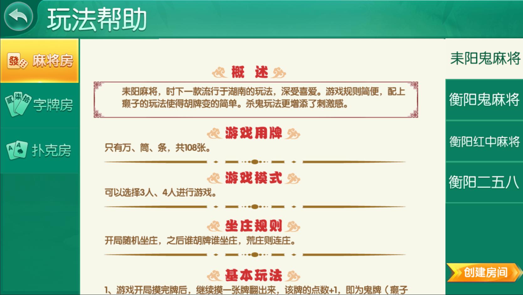 网狐二开跑胡子合集 麻将游戏 字牌游戏 扑克游戏 完整整理-第3张