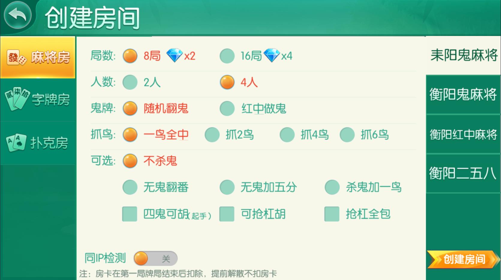 网狐二开跑胡子合集 麻将游戏 字牌游戏 扑克游戏 完整整理-第6张