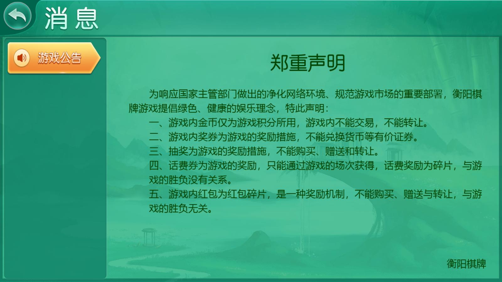 网狐二开跑胡子合集 麻将游戏 字牌游戏 扑克游戏 完整整理-第7张