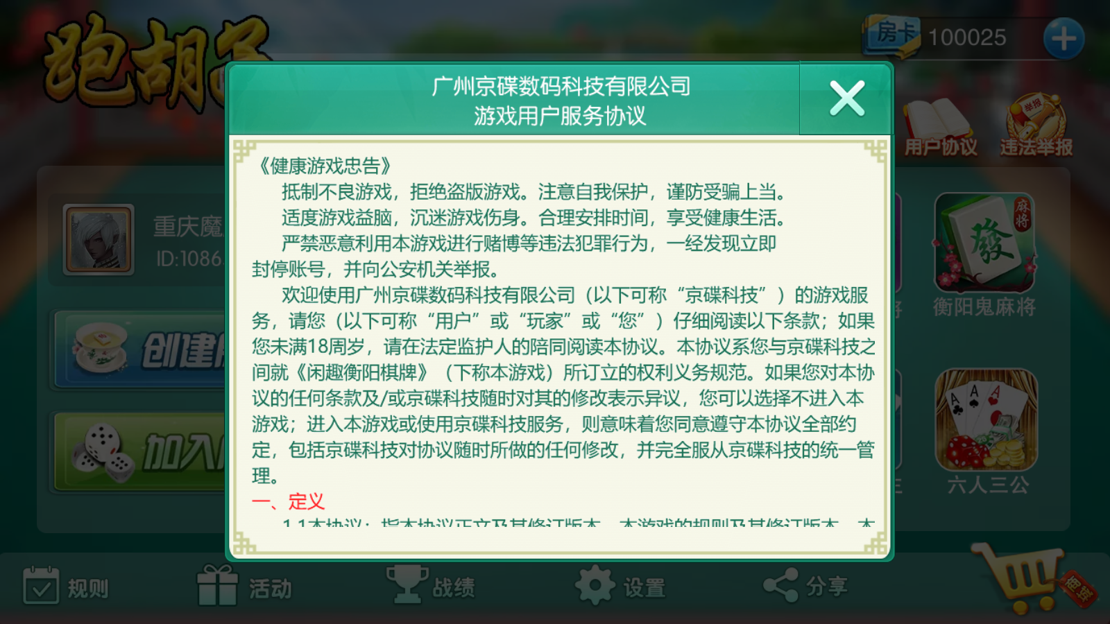网狐二开跑胡子合集 麻将游戏 字牌游戏 扑克游戏 完整整理-第8张