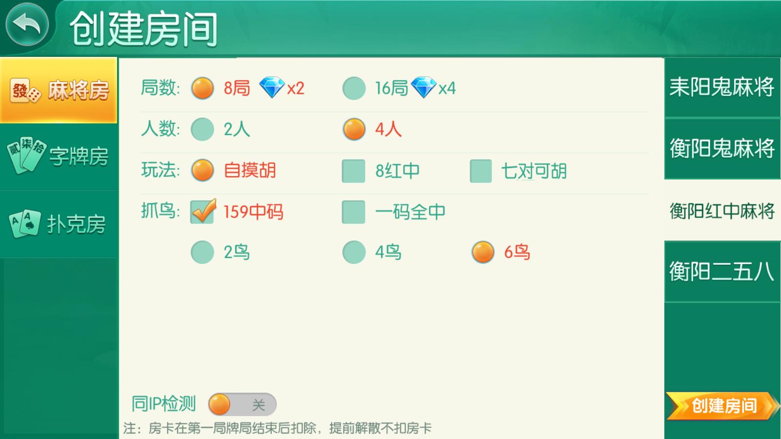 网狐二开跑胡子合集 麻将游戏 字牌游戏 扑克游戏 完整整理-第9张