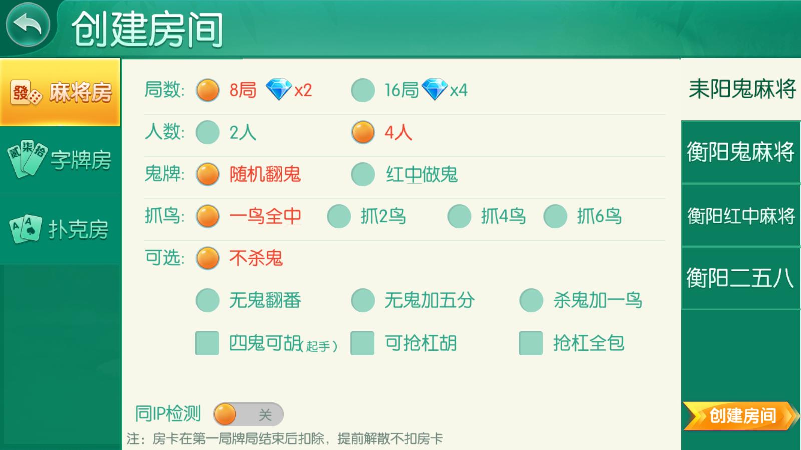 网狐二开跑胡子合集 麻将游戏 字牌游戏 扑克游戏 完整整理-第11张