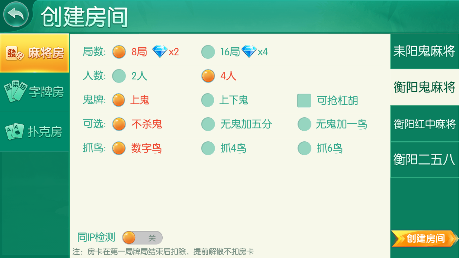 网狐二开跑胡子合集 麻将游戏 字牌游戏 扑克游戏 完整整理-第10张