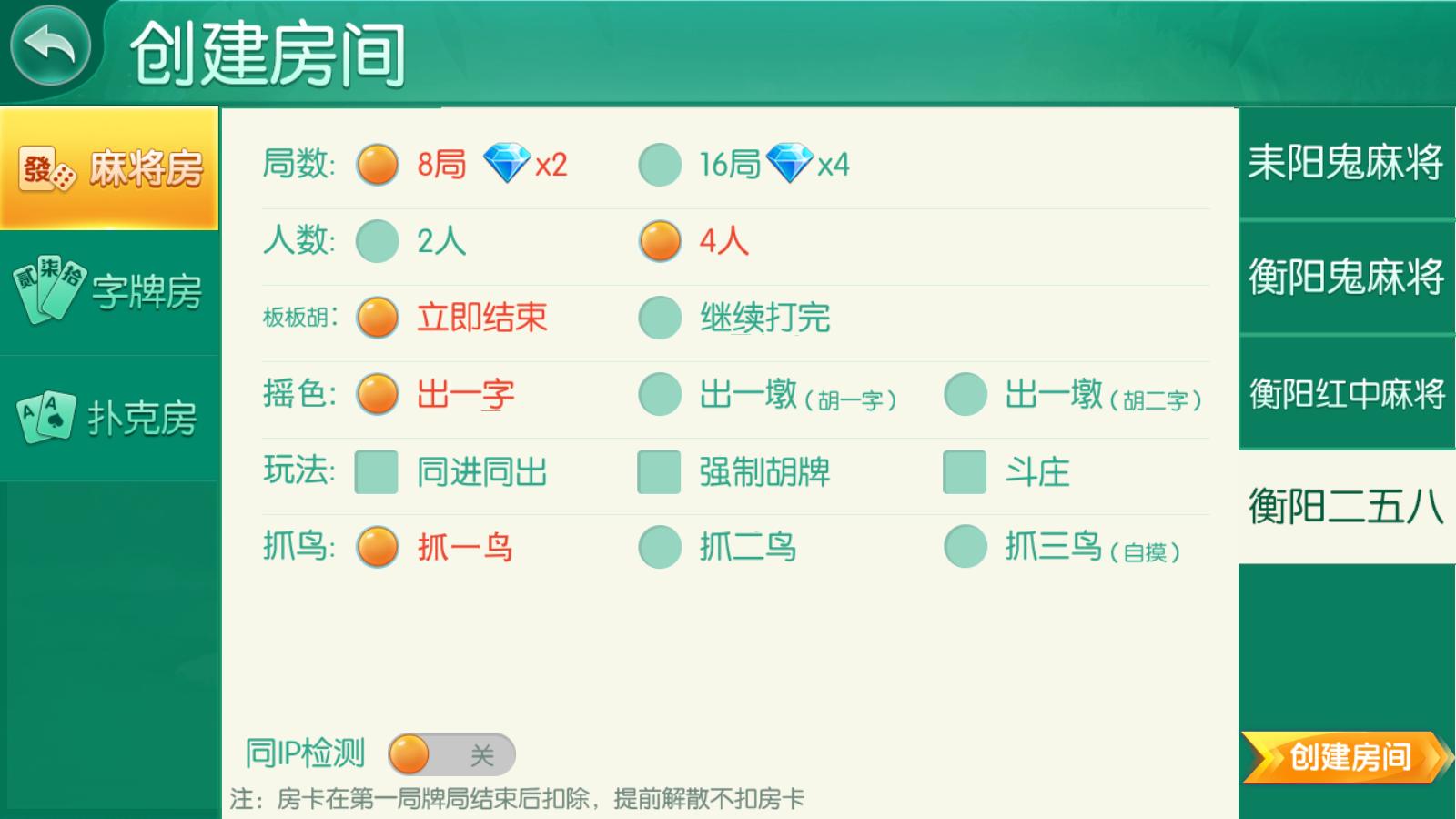 网狐二开跑胡子合集 麻将游戏 字牌游戏 扑克游戏 完整整理-第12张