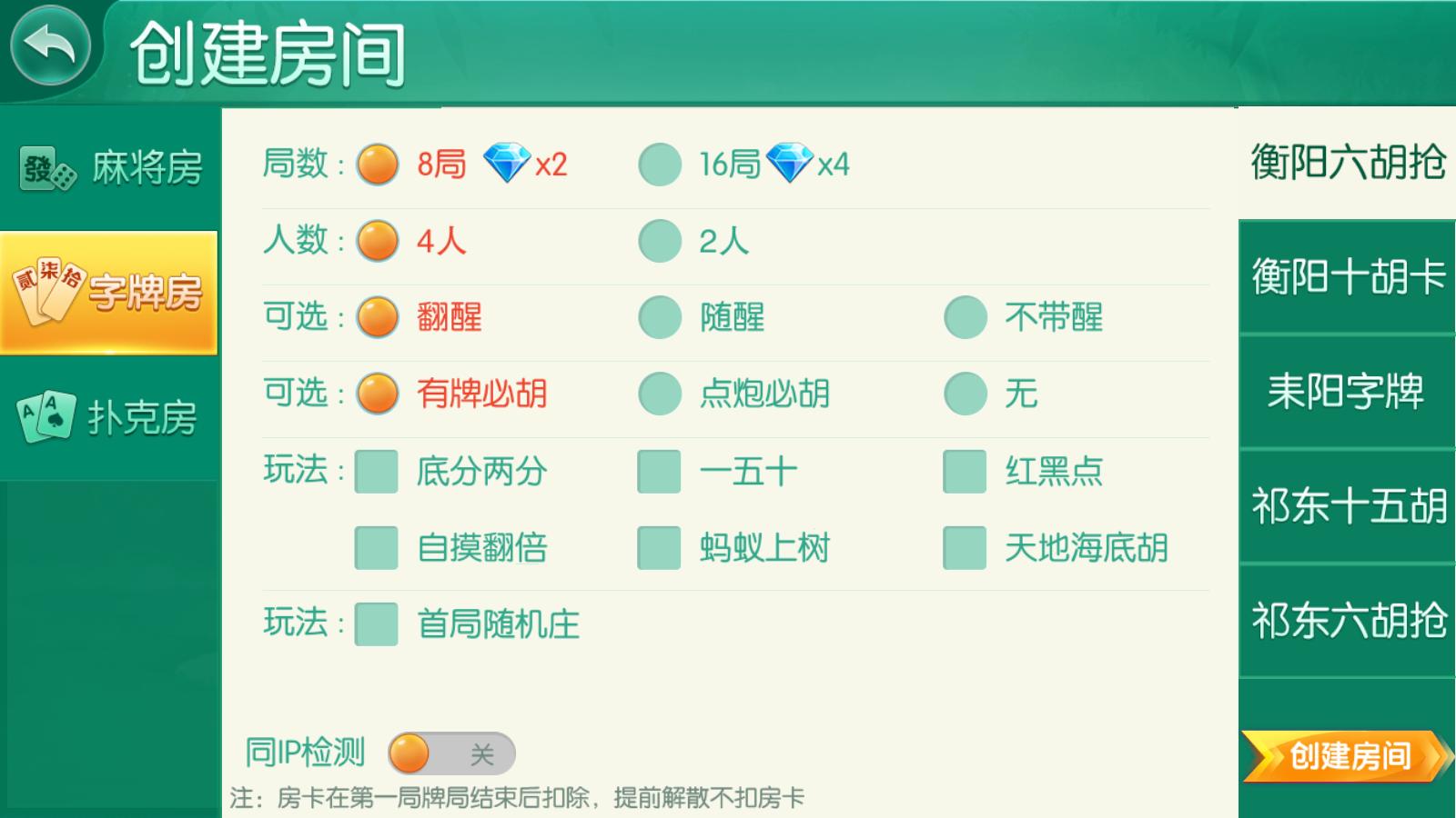 网狐二开跑胡子合集 麻将游戏 字牌游戏 扑克游戏 完整整理-第14张