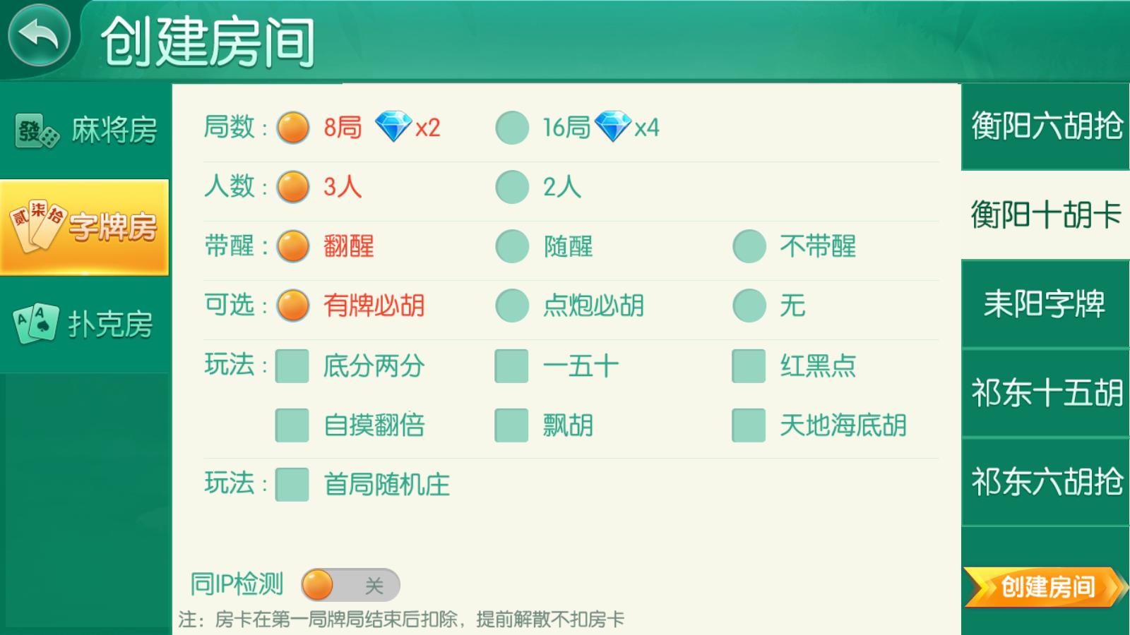 网狐二开跑胡子合集 麻将游戏 字牌游戏 扑克游戏 完整整理-第15张