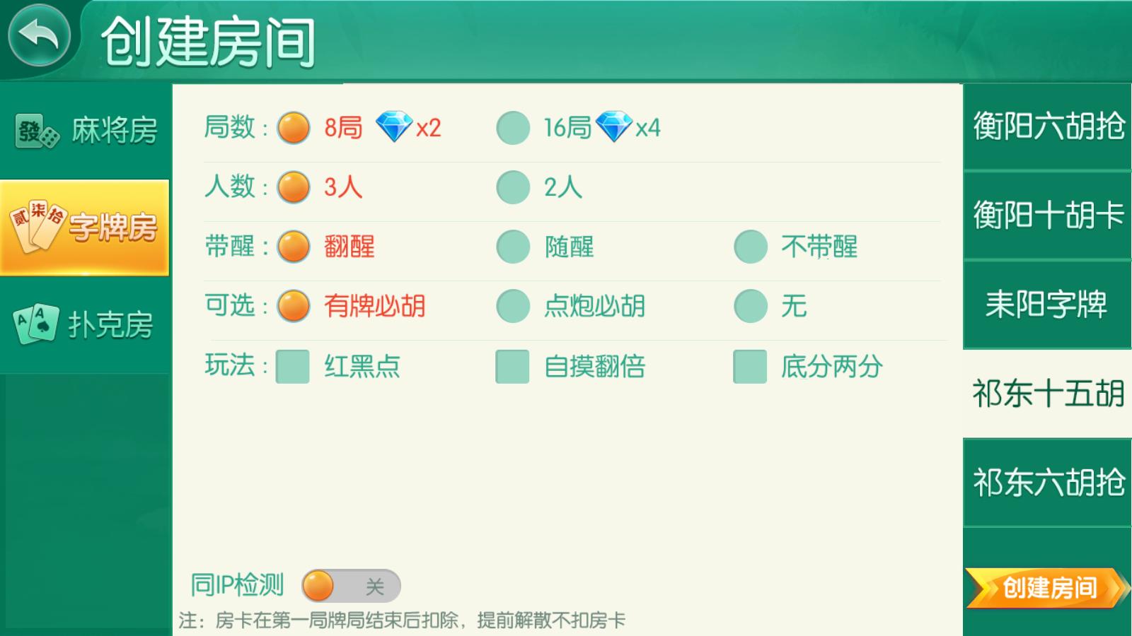 网狐二开跑胡子合集 麻将游戏 字牌游戏 扑克游戏 完整整理-第16张